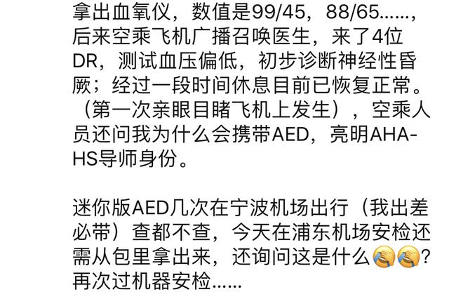 多人没听过的AED又救人了 甬旅客赴美航班上成功救人