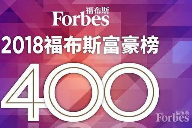 2018福布斯中国富豪榜发布 12位上榜富豪住宁波