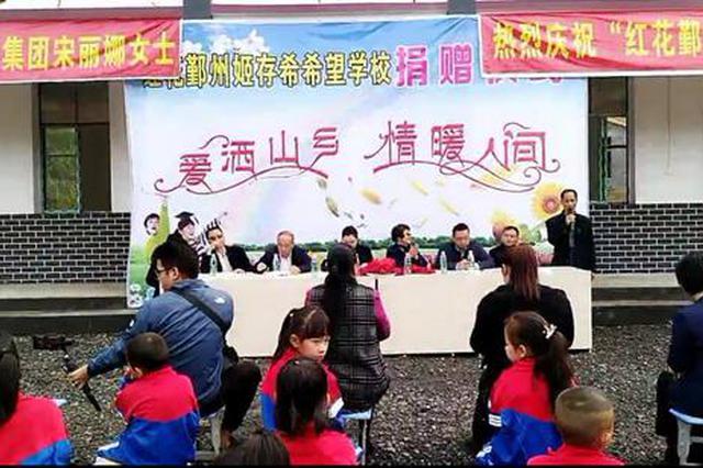 宁波支教奶奶筹建的第21所爱心学校昨天落成