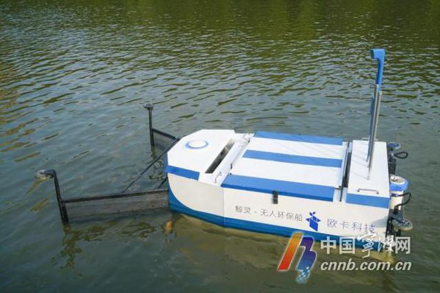 宁波首艘无人保洁船投入使用 身段灵活功能强大