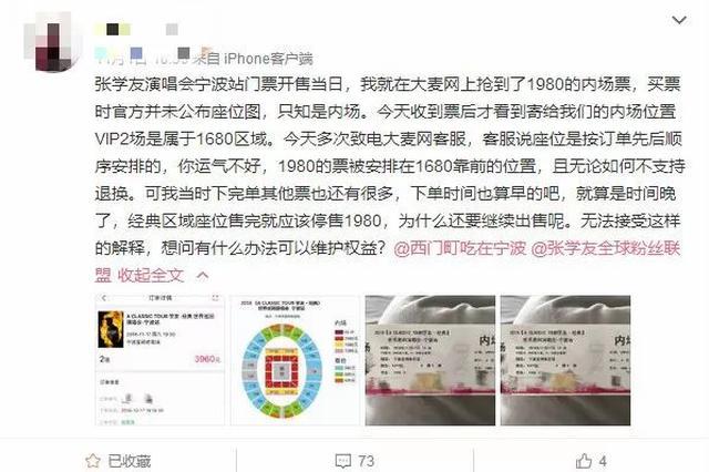 甬网友花1980元买张学友演唱会门票 却坐1680元区域