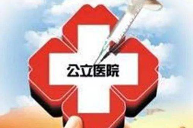 宁波启动公立医院薪酬制度改革 宁波一院率先试水