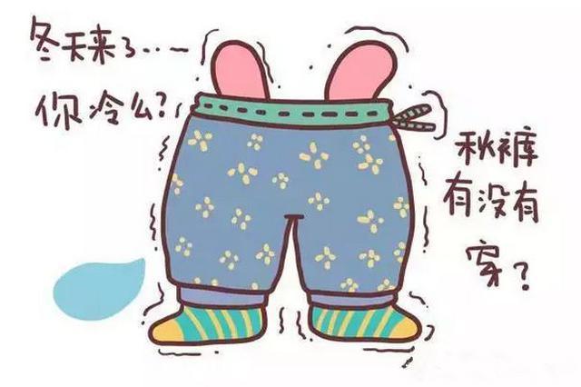 宁波今明气温明显下降 秋衣秋裤赶紧备起来