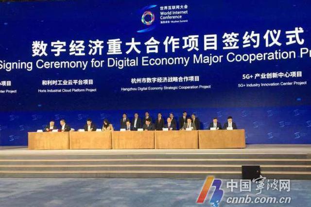 两大全球智慧总部落户宁波 项目总投资达11.5亿元