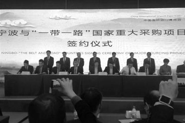 进博会上宁波与一带一路国家贸易对接 签约23个项目