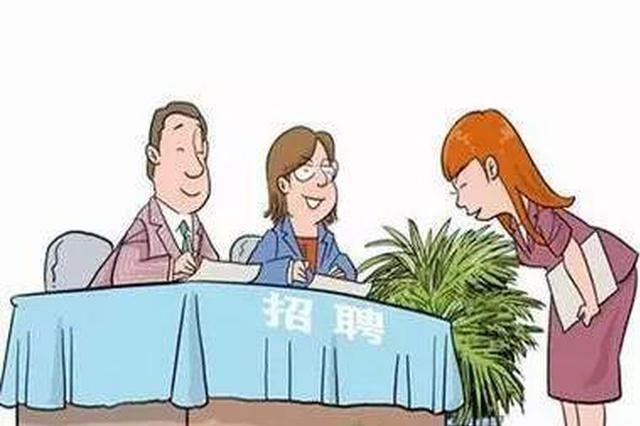 本周日宁波留学人员秋季招聘会开启 最高年薪40万
