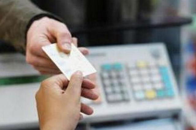 宁波1女士身份证丢了被冒用办理信用卡 盗刷9万元