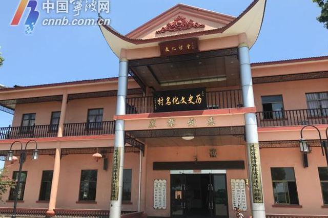 躬耕学堂修旧如初 宁波的城中古村值得一探