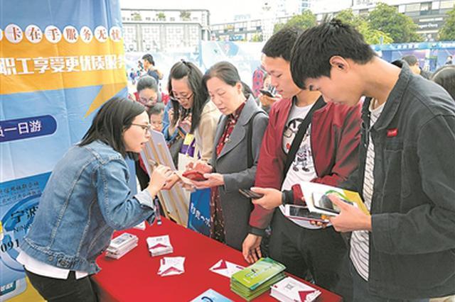 卡网融合拓渠提质 宁波市总工会提升职工获得感