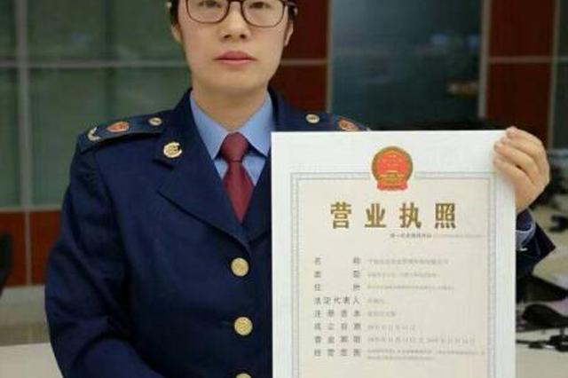 杭州湾企业慈溪领证 宁波发出首张全城通办营业执照