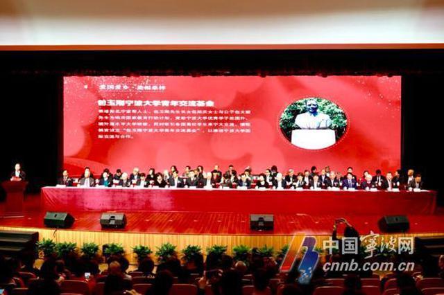 宁波帮向宁大捐款超7亿 裘东耀出席梅山校区系列捐赠典礼