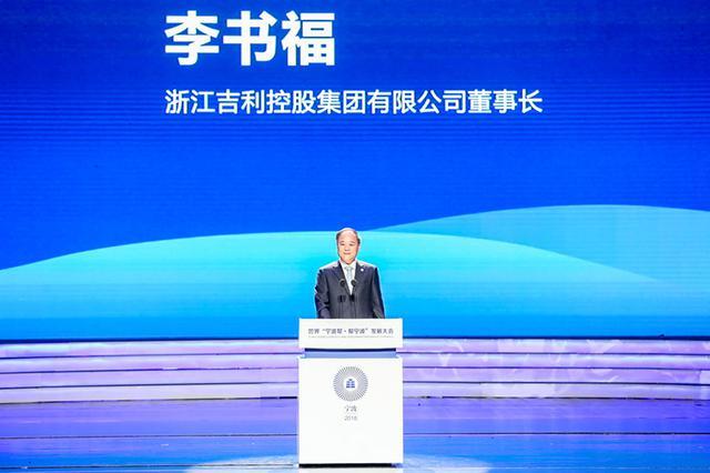 吉利董事长李书福 宁波是企业家实现梦想的乐园