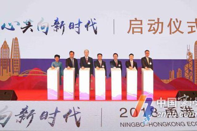 甬港经济合作论坛举行 推动甬都市圈与香港合作新格局