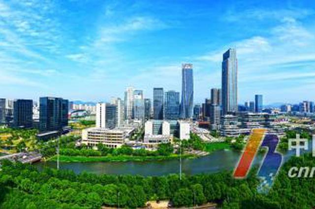 剑指城市竞争力提升 看宁波打造国际一流营商环境
