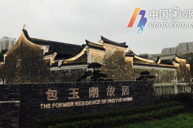 包玉刚故居位于镇海庄市钟包村 修缮和展陈改造启用