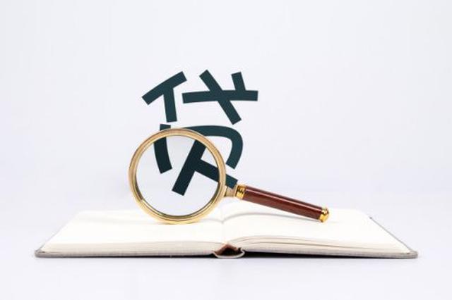 人行宁波市中心支行力推民营小微企业金融服务