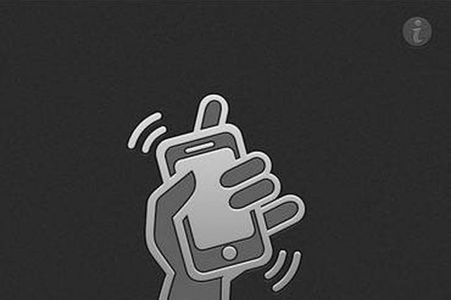 微信摇一摇 摇到一个富二代原是个精于算计的诈骗犯