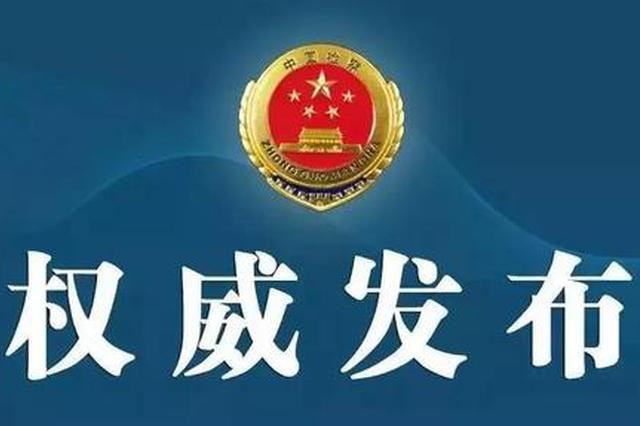 温州大学瓯江学院原院长遇害案被告人戴晓满被提起公诉