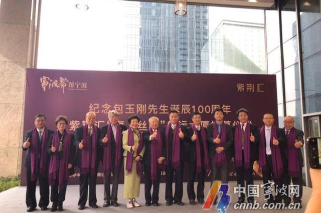 海内外宁波帮的交流平台 紫荆汇海上丝路航运大厦落成