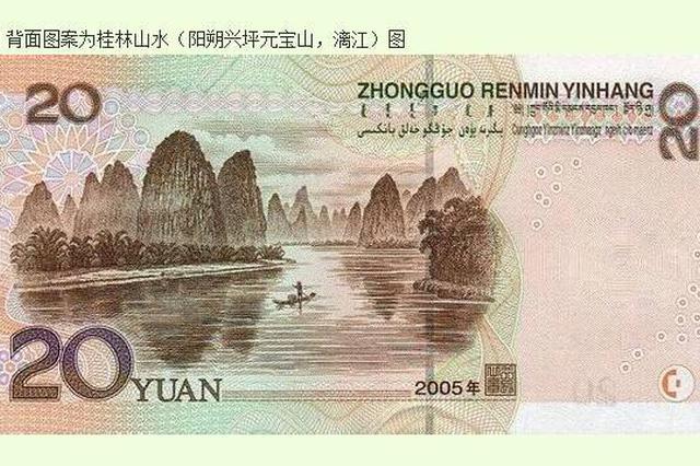 没钱花自己造 象山一伙人伪造20元纸币被抓