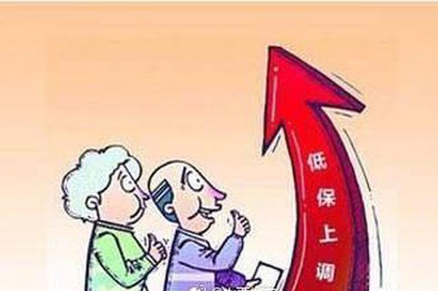 宁波低保标准提高了城区每月885元 12月1日起执行