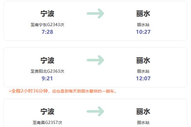 1月5日起宁波直达丽水高铁开通 全程最快2.5小时