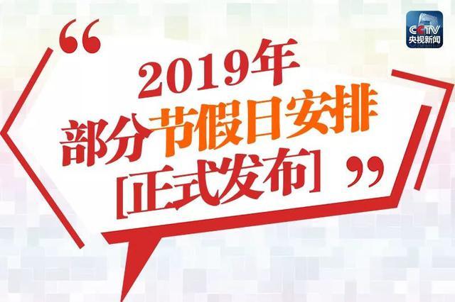 2019年甬假期安排:春节2月4日至10日放假 五一不连休