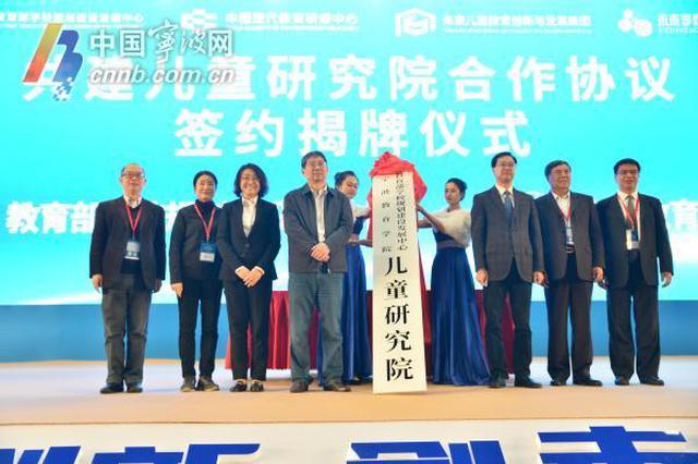 中国第二家儿童研究院在宁波正式揭牌 系全国第二家