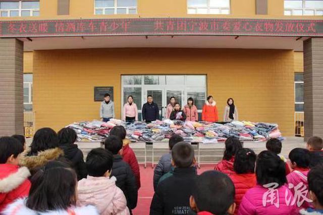 来自宁波的温暖 1600名库车学生收到2000余件爱心冬衣