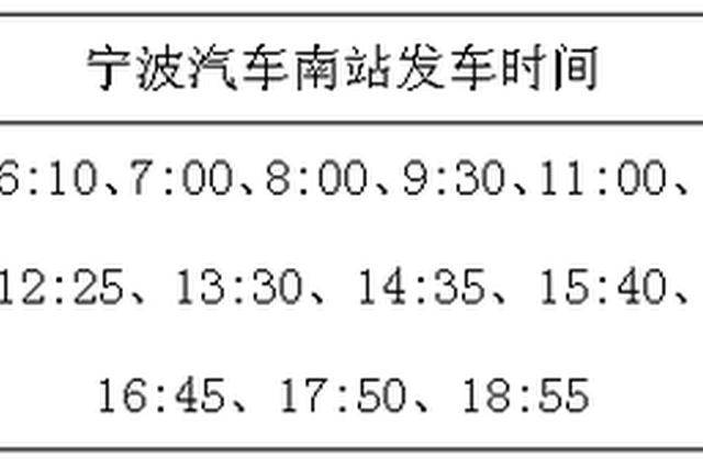 宁波人可坐大巴直达萧山机场 到余姚定制班线将开通