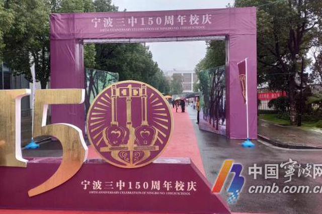 宁波三中迎150岁生日 属宁波最悠久的学校之一