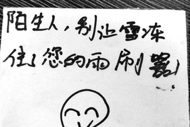 雨雪天 宁波剑桥社区一位小朋友的便签纸让人分外温暖