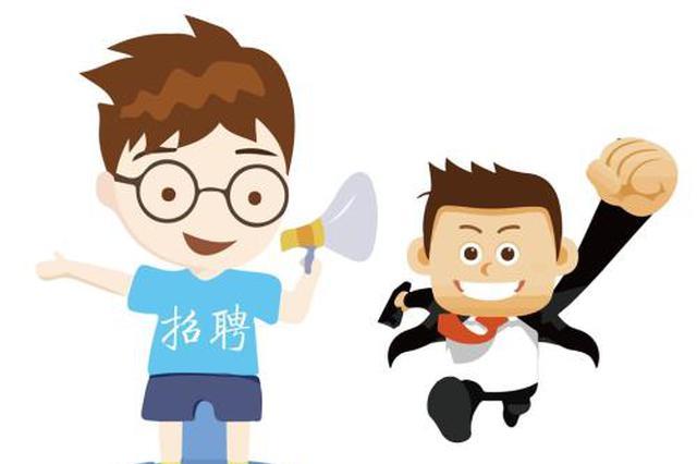 宁波将举办专场招聘会 公开招聘事业编制教师等79名