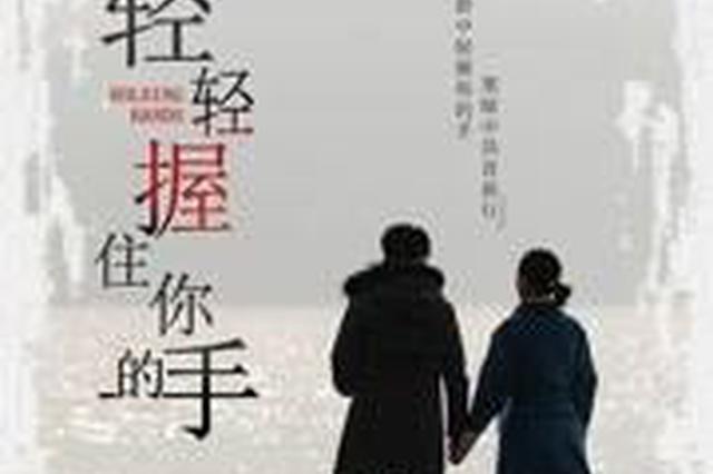 影片《轻轻握住你的手》在宁波影都举行首映发布会