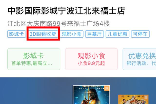 网曝江北1影院看电影需购买3D眼镜 影院客服作出回应