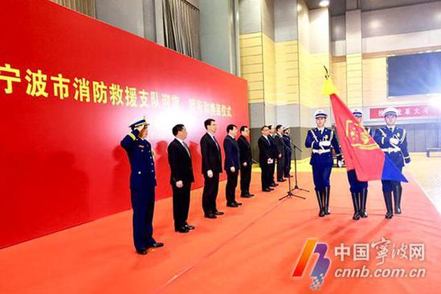 橄榄绿变身火焰蓝 宁波市消防救援支队迎旗授衔换装