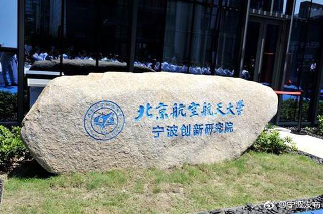 北航宁波创新研究规划方案获批 3月开建明年8月建成