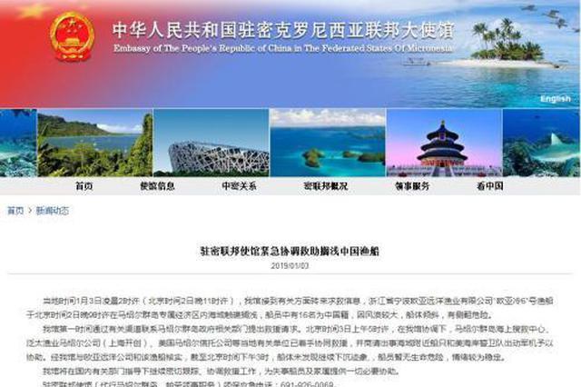 载16名中国公民的宁波渔船搁浅 中使馆全力协调救援