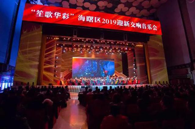 用音乐奏响新年篇章 海曙迎新交响音乐会圆满落幕