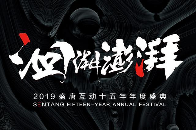 洄溯有源澎湃不息 2019盛唐互动十五年年度盛典