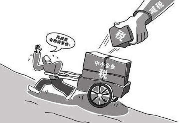 宁波小微企业再享减税红利 所得税一项优惠10亿元