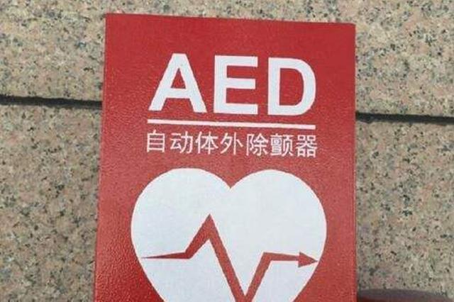 宁波为黔西南州景区捐献救命神器 两台AED亮相黔西南