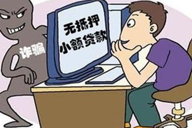 年底了宁波公安提醒您小心网贷诈骗