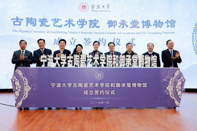 宁波大学举行古陶瓷艺术学院和御承堂博物馆成立签约仪式