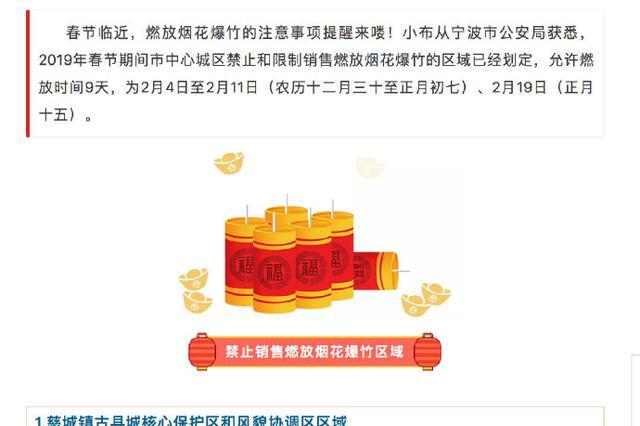 9天 宁波春节烟花爆竹燃放时间定了禁燃区看清楚