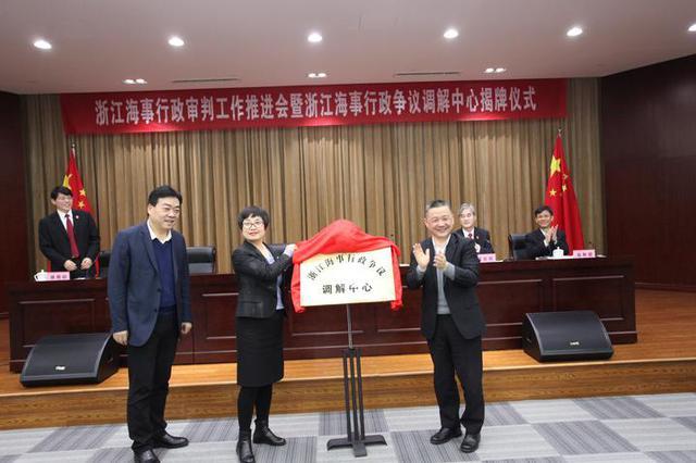 浙江全国首家海事行政调解中心在宁波海事法院揭牌