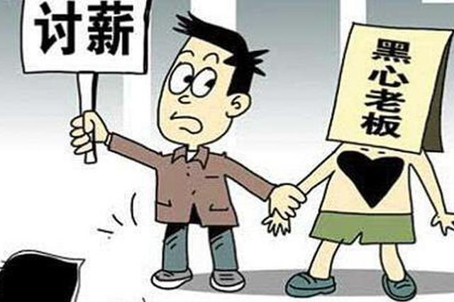 宁波警方提醒:讨薪合法但不可采取极端方式
