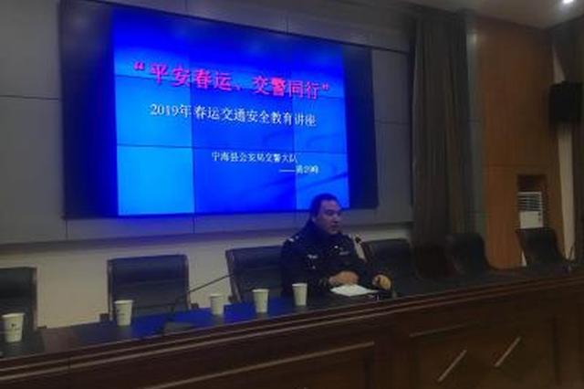 宁海县交警大队:春运前打好客运驾驶员安全预防针