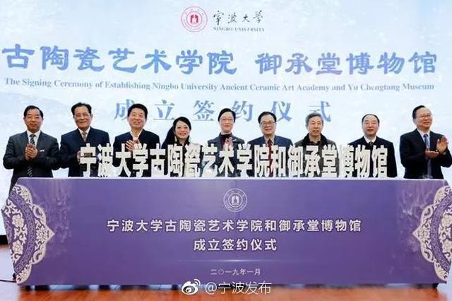 宁波大学古陶瓷艺术学院和御承堂博物馆正式揭牌成立