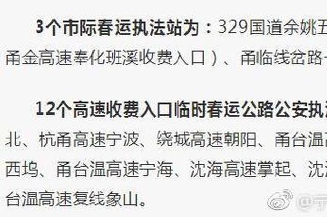 宁波将启用3个春运执法站12个高速收费入口公安执法站